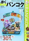 歩くバンコク2015-2016(歩くシリーズ)