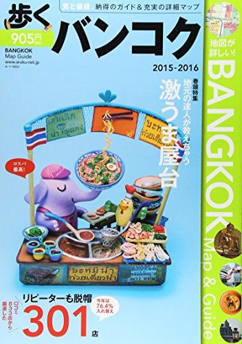 Walk Bangkok by 2015-2016 (walk series)