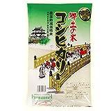 愛知県産 白米 郷土コシヒカリ 農薬節減栽培米 5kg 平成28年産