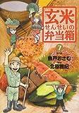 玄米せんせいの弁当箱 7 親子鍋 (ビッグコミックス)