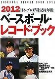 ベースボール・レコード・ブック〈2012〉