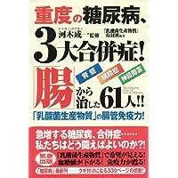 重度の糖尿病、3大合併症!「腸」から治した61人!!—「乳酸菌生産物質」の腸管免疫力! (QLライブラリー)