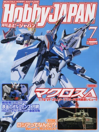 月刊ホビージャパン2016年7月号