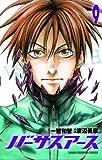 バーサスアース 9 (少年チャンピオン・コミックス)