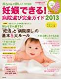 妊娠できる! 病院選び完全ガイド2013―スペシャル付録 冷えとりふわふわソックス