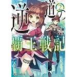 逆道の覇王戦記2 (ダッシュエックス文庫)