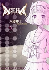 彼女が死んだらやり直すシュールな展開の漫画・六道神士「AGEHA」