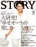 STORY (ストーリー) 2008年 08月号 [雑誌]