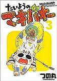 たいようのマキバオー 3 (プレイボーイコミックス)