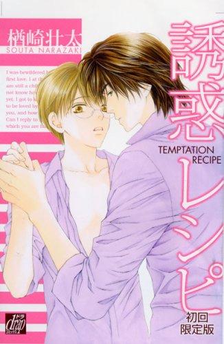 誘惑レシピ (ドラコミックス 132)