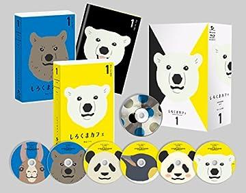 しろくまカフェBlu-ray BOX 1