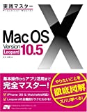 ���H�}�X�^�[ Mac OS X Version10.5 Leopard