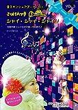 音スキンシップアーティスト「JINTAッタ」シャイシャイシャイン[DVD]