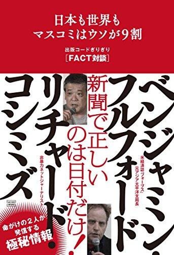 日本も世界もマスコミはウソが9割 出版コードぎりぎり[FACT対談]