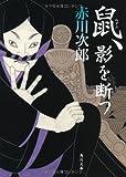 鼠、影を断つ (角川文庫)
