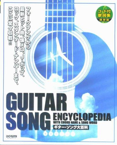 ギター・ソング大百科