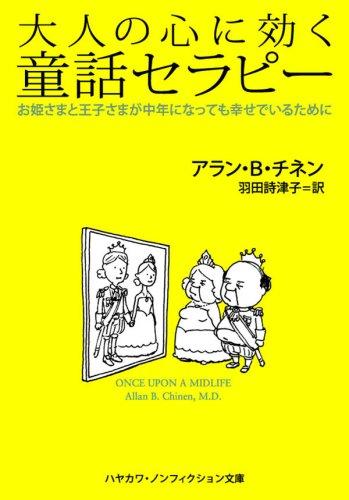 大人の心に効く童話セラピー