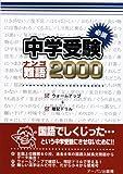 中学受験必須難語2000