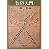 葉隠入門 (新潮文庫)