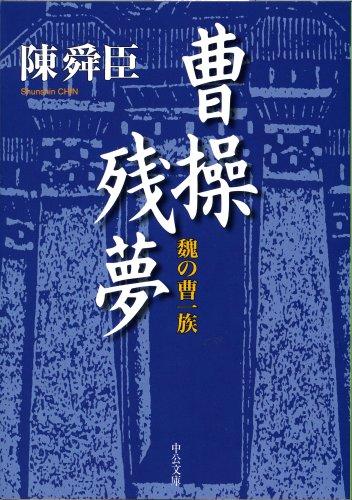 曹操残夢―魏の曹一族 (中公文庫)