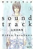 サウンドトラック (上) (集英社文庫)