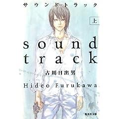 サウンドトラック〈上〉 (集英社文庫)