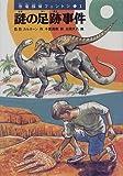 謎の足跡事件 (恐竜探偵フェントン 1)