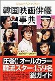 韓国映画俳優事典
