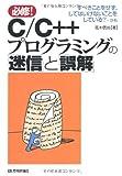 C/C++�ץ?��ߥΡ��¿��פȡָ���
