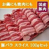 豚バラ スライス 100g セット 【 国産 豚肉 バラ 豚バラ肉 鍋 焼肉 ★】 ランキングお取り寄せ