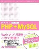 実践マスターPHP+MySQL—PHP4/PHP5対応