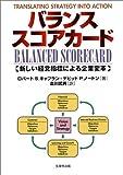 バランス・スコアカード—新しい経営指標による企業変革