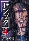 センゴク 第4巻 2005年03月04日発売
