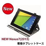 【F.G.S】 Google Nexus 7 2013  nexus7 第2世代 Android Tablet 保護ケース 手持ち・スタンド機能付き・自動的にウェイク/スリープ