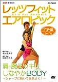 NHK趣味悠々 レッツフィット エアロビック シャープに動いて元気よく ! ~腕・肩スッキリ、しなやかBODY~ [DVD]