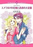 エメラルドの花嫁と誘惑の大富豪 (エメラルドコミックス ロマンスコミックス)