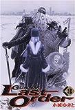 銃夢 Last Order 8 (ヤングジャンプ・コミックス・ウルトラ)