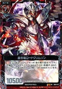 Z/X ゼクス カード 皇帝竜ロードクリムゾン (SR) / 五神竜の巫女(B06)