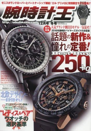 腕時計王 2016年12月号 大きい表紙画像