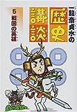 一龍斎貞水の歴史講談〈5〉戦国の英雄