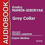Grey Collar [Russian Edition] | Mamin-Sibiryak Dmitry