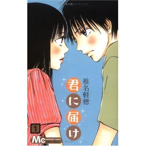 君に届け 1 (マーガレットコミックス (4061))