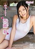 西脇彩 キュート!  [DVD]