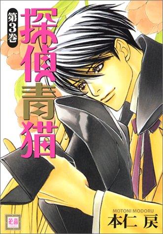 探偵青猫 3 (花音コミックス)