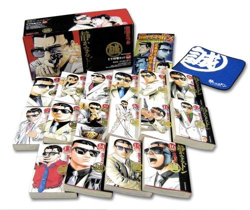 静かなるドン第一期刊行16巻セット (実業之日本社 漫画文庫)