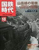 国鉄時代 2009年 08月号 [雑誌]