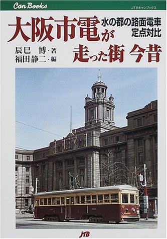 大阪市電が走った街 今昔 JTBキャンブックス