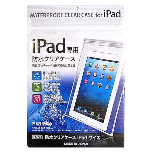 ケースに入れたままで操作が可能 日本製 防水クリアケース (iPad専用)