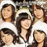 会いたいロンリークリスマス(初回盤B*DVD付)