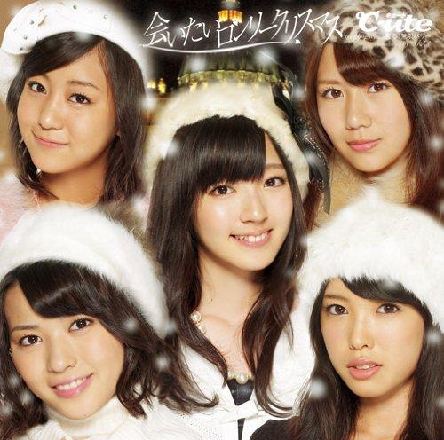 会いたいロンリークリスマス(初回生産限定盤B)(DVD付)